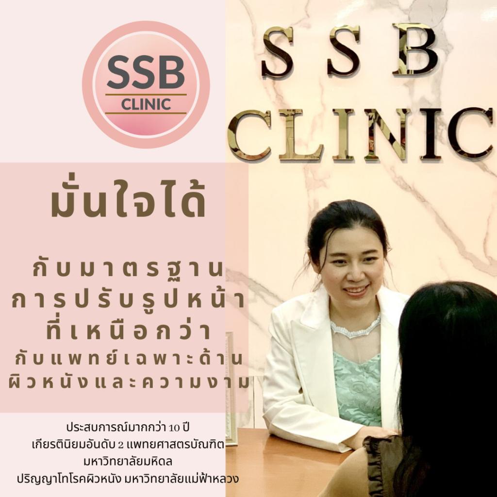ssbclinic