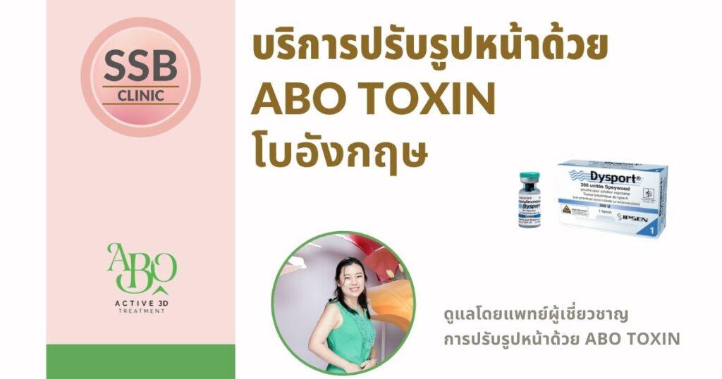 abo toxin ssbclinic