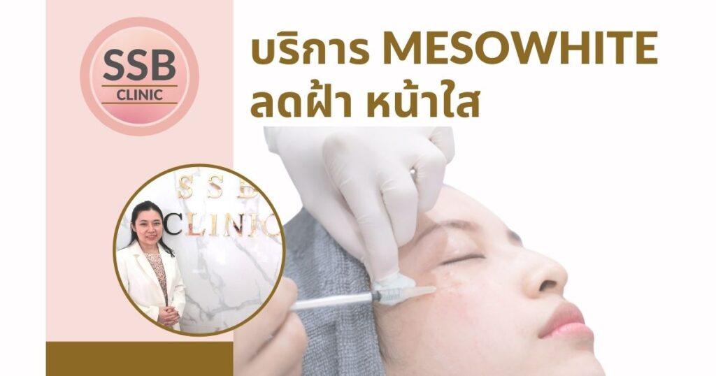 mesowhite ssbclinic