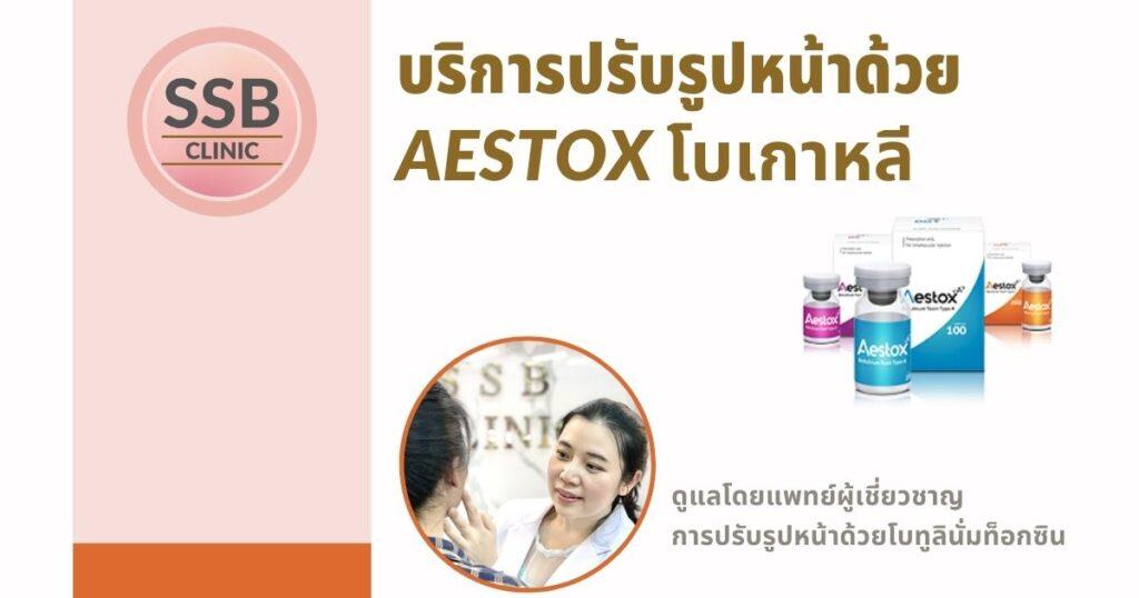 aestox ssbclinic