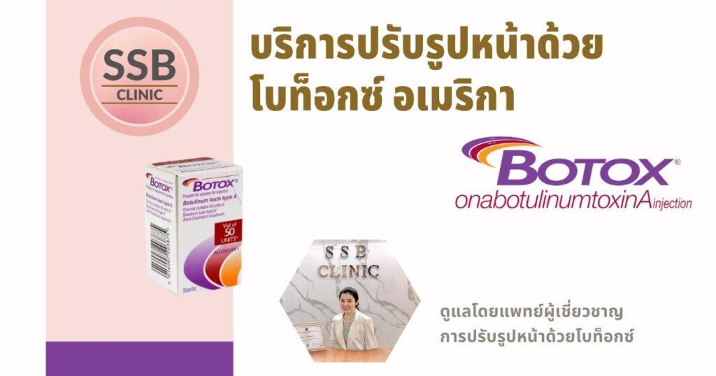 botox ssbclinic